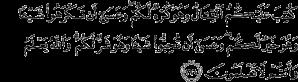 QS. Al-Baqarah Ayat. 216